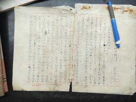 中国科学院院士、历史地理学家侯仁之手稿(后有王恩涌批示。受潮、中间略有虫蛀)