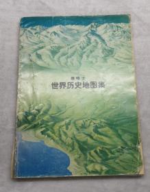 泰晤士 世界历史地图集