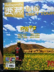西藏旅游 2019年第10期   关键词:琼结节庆