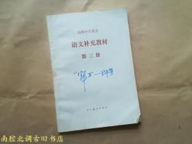 高级中学课本:语文补充教材(第三册)
