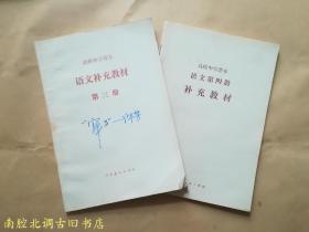 高级中学课本:语文补充教材(第三、四册合售)