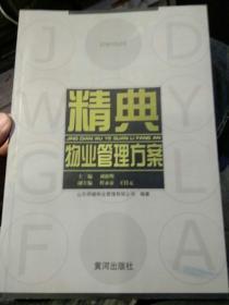 【一版一印】经典物业管理方案  刘德明  主编  黄河出版社9787801525055