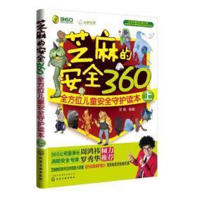 芝麻的安全360 *儿童安全守护读本(上册) 儿童故事书 青少年课外读物