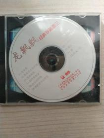 2CD:龙飘飘 经典珍藏版