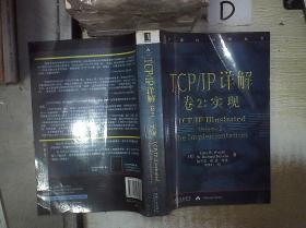 TCP/IP详解 卷2:实现 。。