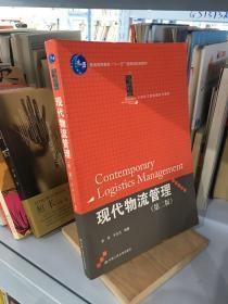 """21世纪工商管理系列教材·""""十一五""""国家级规划教材:现代物流管理(第2版)"""