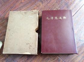 毛泽东选集【一卷本】大32开,66年北京一版一印竖版繁体