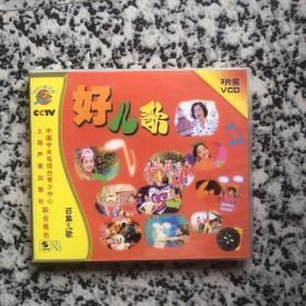 好儿歌 百集儿歌(VCD)