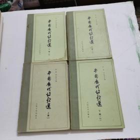 中国历代诗歌选(上下四册)