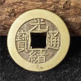 古币钱币 精品雕母钱光绪通宝