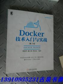 Docker技术入门与实战 第2版