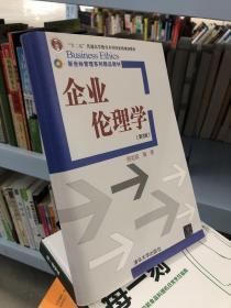 企业伦理学 第三版