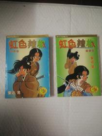 虹色辣椒 (1—2全)珍藏版自藏