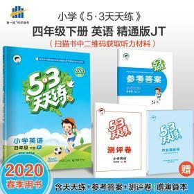 53天天练小学英语四年级下册JT(人教精通版)2020年春(含测评卷及答案册)