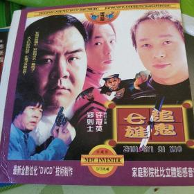 七雄追鬼 VCD电影 许冠英 郑则仕