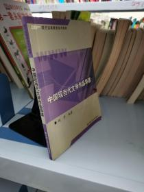 中国现当代文学作品导读/新编21世纪远程教育精品教材·汉语言文学系列