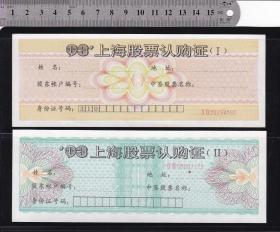 上海股票认购证一套(上海印钞厂印刷)