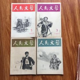 人民文学 1966年二期 三期 四期 五期(停刊号五期) 封二有语录