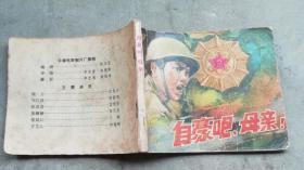 自豪吧,母亲!(1981年6月中国电影1版1印)
