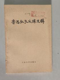 **鲁迅批孔反儒文辑 大32开 平装本 北京新华印刷厂 人民文学出版社 1974年1版2印 私藏 9.5品