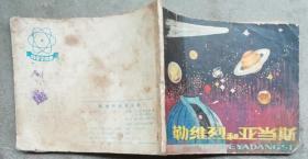 勒维烈和亚当斯(1979年6月人民1版1印90万册)
