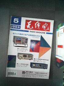 无线电  1994.5