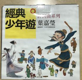 经典少年游:诗词曲系列(套装共15册)(附DVD CD光盘+对对卡+时间地图)