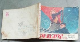青年近卫军(中)1977年9月人民1版1印120万册
