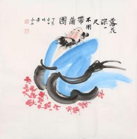 黄永玉人物画