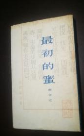 最初的蜜 杭约赫诗稿.  曹辛之签名赠本