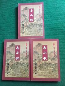 岳小钗(上中下三册)