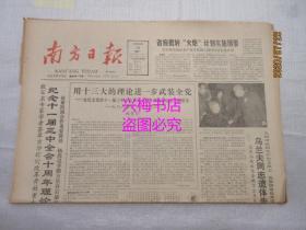 南方日报:1988年12月19日(1-4版)——用十三大的理论进一步武装全党、乌兰夫同志遗体告别仪式昨在京举行、闯海致富的带头人