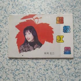 明信片~超级红星系列之二1套10张