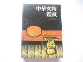 中华文物鉴赏   1版2印   16开硬精装布面厚册   书衣完整