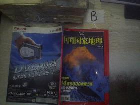 中国国家地理2006  8 .  .