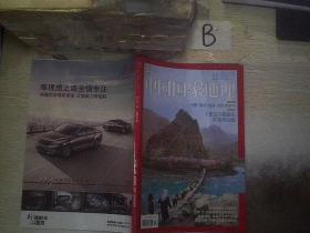 中国国家地理2015 11        .  .