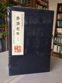 贵州文库 黔诗纪略(全一函)(全十册)
