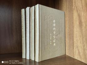 中国科学家辞典    现代第一~四册