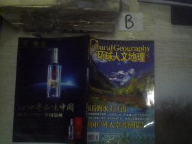 环球人文地理2011 6  ...