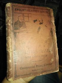 海外轩渠录(附汉文释义)1916年版