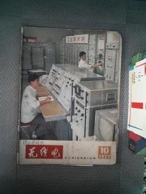 无线电  1977.10