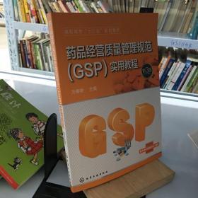 药品经营质量管理规范(GSP)实用教程(万春艳)(第3版)