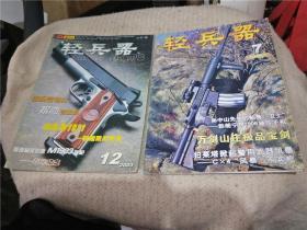 轻兵器 2003年7.12