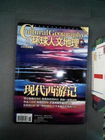 环球人文地理  2010.09