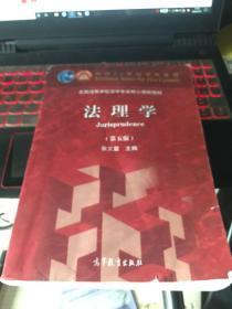 法理学(第五版)