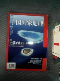 中国国家地理     2013.6