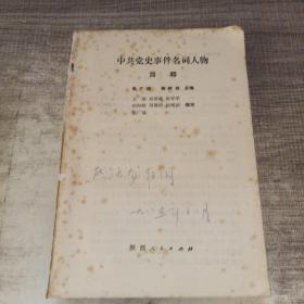 中共党史事件名词人物