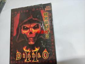 【游戏光盘】暗黑破坏神2,暴雪(3张光盘+大海报+手册1本)【包中通快递】