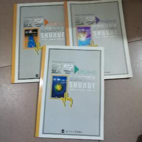 教師教學用書數學選修2-1,2-2,2-3,帶光盤