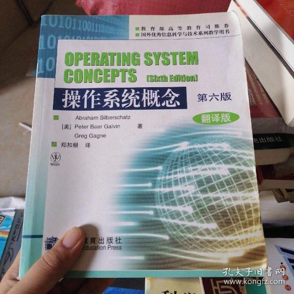 操作系统概念